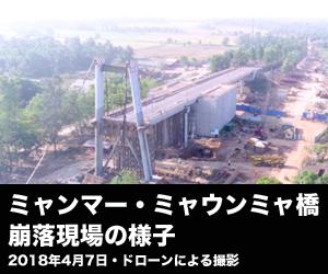 ミャンマー・ミャウンミャ橋崩落現場の様子