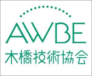 木橋技術協会