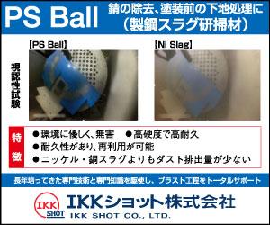 PS Ball
